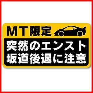 新品マニュアル車 MT注意ステッカー【耐水マグネット】MT限定 突然のエンスト 坂道後退に注意(14×7.1cm)FGT4