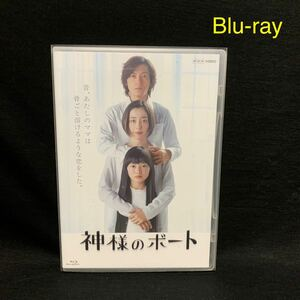 送料無料!神様のボート Blu-ray 〈2枚組〉 ブルーレイ  宮沢りえ 藤木直人 NHK 連続ドラマ 連ドラ