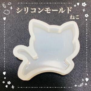 【匿名配送】シリコンモールド 猫 ねこ ネコ にゃんこ 1個 レジン 材料 素材 ソフトモールド ハンドメイド アクセサリーパーツ