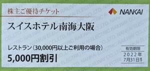 即決☆南海株主優待 スイスホテル南海大阪 レストラン5000円割引券☆ 郵便局発送