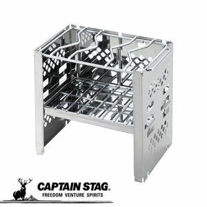 CAPTAIN STAG カマド スマートグリル B6型 (3段調節)