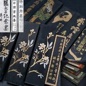 【宝蔵】中国 墨 9点 まとめ売り 書道具
