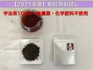 「2021年産」和紅茶お試しサイズ 宇治茶100% 無農薬・化学肥料不使用