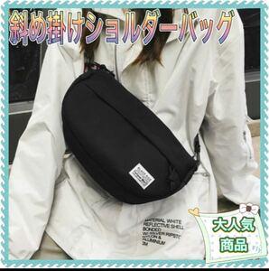 【新品】メッセンジャー バッグ ブラック ショルダー ボディ ウエストポーチ 黒 ボディバッグ ウエストバッグ ボディーバッグ