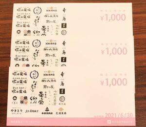 送料無料 エー・ピーカンパニー 株主ご優待券 1000円×3枚 3000円分 有効期限2021/12/31まで延長