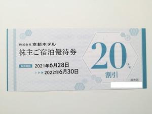 京都ホテル 株主優待 京都ホテルオークラ 宿泊20%割引券 2022.6.30まで