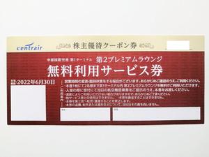 中部国際空港 株主優待 セントレア 第2プレミアムラウンジ 無料利用サービス券