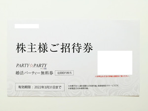 IBJ 株主優待 PARTY☆PARTY 婚活パーティー 無料券 (4000円相当)