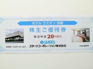 スターツ 株主優待 ホテル エミオン 京都 20%割引 優待券