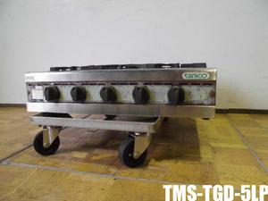 中古厨房 タニコー 業務用 卓上 5口 ガスコンロ TMS-TGD-5LP LPガス プロパンガス 圧電式 使用最大鍋寸法200mm W720×D600×H180mm