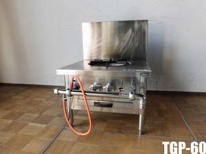 中古厨房 タニコー 業務用 スープレンジ ガスローレンジ スタンダードシリーズ 1口 TGP-60 LPガス プロパンガス 点火棒付き 2015年製