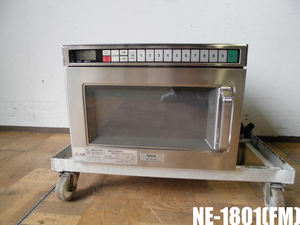 中古厨房 パナソニック Panasonic フジマック 業務用 電子レンジ NE-1801(FM) 単相 200V コンビニ W422×D511×H337mm 2016年製