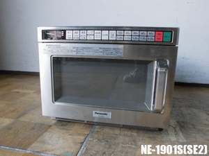 中古厨房 パナソニック Panasonic 業務用 電子レンジ NE-1901S(SE2) 単相 200V 18L コンビニ W425×D490×H340mm D