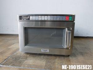 中古厨房 パナソニック Panasonic 業務用 電子レンジ NE-1901S(SE2) 単相 200V 18L コンビニ W425×D490×H340mm E