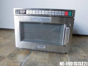 中古厨房 パナソニック Panasonic 業務用 電子レンジ NE-1901S(SE2) 単相 200V 18L コンビニ W425×D490×H340mm G