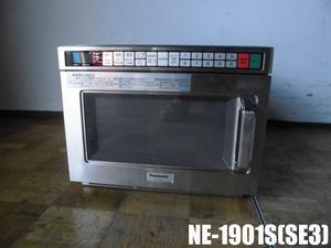 中古厨房 パナソニック Panasonic 業務用 電子レンジ NE-1901S(SE3) 単相 200V 18L コンビニ W425×D490×H340mm H