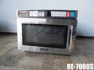 中古厨房 シャープ SHARP 業務用 電子レンジ RE-7000S 単相 200V コンビニ W420×D480×H337mm