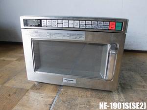 中古厨房 パナソニック Panasonic 業務用 電子レンジ NE-1901S(SE2) 単相 200V 18L コンビニ W425×D490×H340mm F