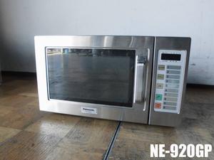 中古厨房 Panasonic パナソニック 業務用 電子レンジ NE-920GP 単相 200V 60Hz専用 22L 横開き コンビニ W510×D360×H306mm