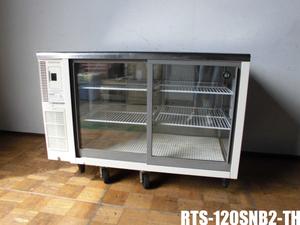 中古厨房 ホシザキ 業務用 小型 台下 冷蔵ショーケース コールドテーブル RTS-120SNB2-TH 100V 310L 中ビン178本 大ビン161本 庫内灯付き