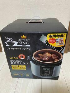 [新品未使用]特典付き!プレッシャーキングプロ ショップジャパン 電気圧力鍋