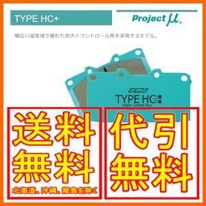 プロジェクトミュー HC+ フロント ランサーセディア 4WD CS2A/CS5A 00/5~ F510