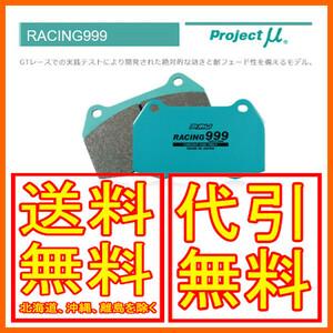 プロジェクトミュー RACING999 前後セット スカイライン GT-R Vスペック除く BNR32 89/8~ F236/R236