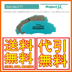 プロジェクトミュー RACING777 フロント スカイライン GT-R Vスペック除く BNR32 89/8~ F236