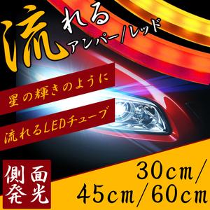 1円~2色発光 コントロールユニット内置 LEDテープシーケンシャル ウインカー機能付き レッド/流れるアンバー カット可能30cm45cm60cm ZM