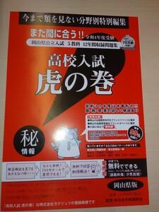 高校入試虎の巻 令和4年度受験 岡山県版 日本学術講師会