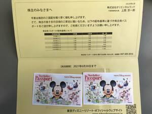 オリエンタルランド株主優待 ディズニーランド ディズニーシー 共通入場券 チケット 2枚
