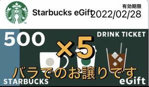 2/28まで!スターバックス スタバ ドリンク チケット 500円 5枚