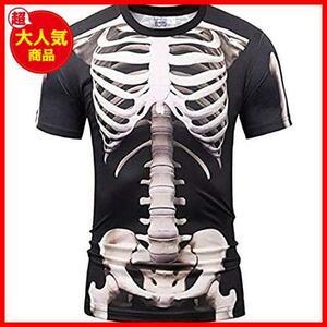 Felizly コスチューム スケルトン レントゲン パーティー Tシャツ おもしろ コスプレ イベント グッズ メンズ 骸骨 3D 仮装 衣装 余興 風