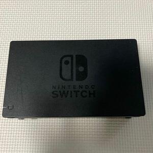 ニンテンドースイッチ Nintendo Switchドック ドックのみ