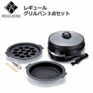 【新品】和平フレイズ レギュール グリルパン3点セット 万能グリル たこ焼きプレート ホットプレート
