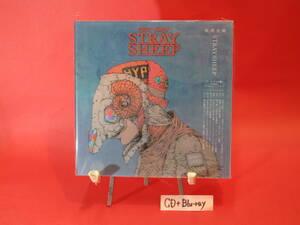 ★送料無料/匿名/即決◆ 米津玄師 STRAY SHEEP 初回生産限定盤 アートブック盤 CD+Blu-ray シリアルナンバー封入 ( ブルーレイ