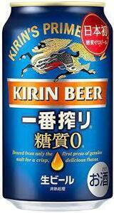 【2本分】ファミリーマート「キリン 一番搾り 糖質ゼロ 350ML 引換券」(10/25期限) URL通知