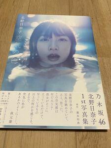 北野日奈子写真集 乃木坂46 空気の色