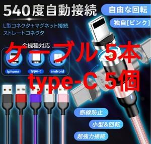 充電ケーブル マグネット式 5本 コネクト Type-C 5個