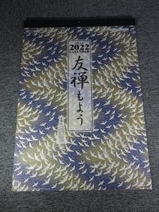 2022年 壁掛けカレンダー 友禅もよう(文字月表)SG-297/F12