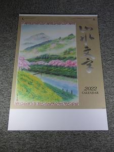 2022年 壁掛けカレンダー 山水文字/IC-271/F19(山水画(定形外送料510円