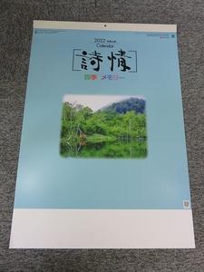 2022年 大判壁掛けカレンダー 詩情・四季メモリー/SG-460/I13(日本風景