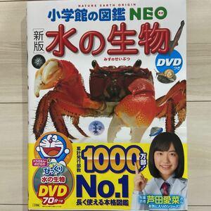 新品同様★小学館の図鑑NEO 水の生物 ※本のみ、DVD無し