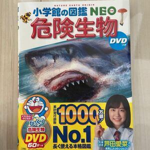 新品同様★小学館の図鑑NEO 危険生物 ※本のみ、DVD無し