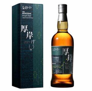 厚岸 AKKESHIシングルモルトジャパニーズウイスキー芒種(ぼうしゅ)内容量:700mlアルコール分: