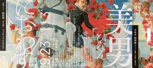 美男におわす 埼玉県立近代美術館+ポーラ美術館コレクション展 甘美なるフランス Bunkamuraザ・ミュージアム 招待券各1枚 計2枚