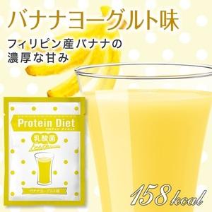 DHCプロティンダイエット 乳酸菌フレッシュ 新商品 バナナヨーグルト味 1袋 お試しに!