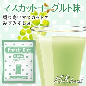 DHCプロティンダイエット 乳酸菌フレッシュ 新商品 マスカットヨーグルト味 1袋 お試しに!