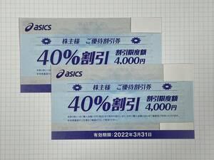 アシックス 株主優待割引券 40%割引×2枚(有効期間:2022年3月31日)