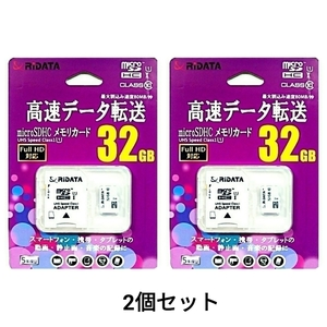 microSDHC32GBメモリーカード(RiDATA)RD2‐MSH032G10U1 2個セット【1円スタート出品・新品・送料無料】